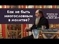 Как не быть многословным в молитве прот Владимир Головин mp3