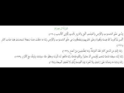 SURAH AL-E-IMRAN #AYAT 190-194: 9th October 2019