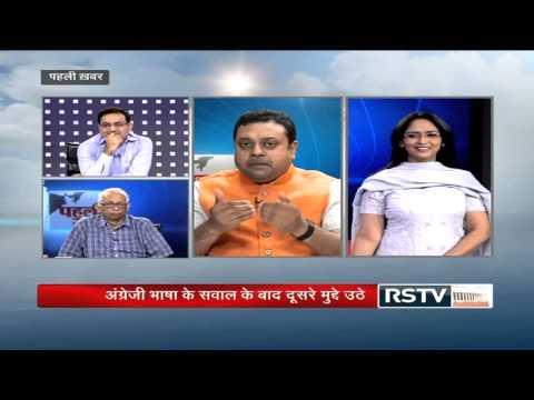 Pehli Khabar - C-SAT imbroglio continues: What's next?