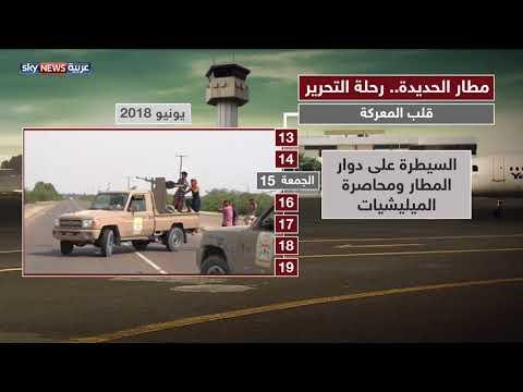 مطار الحديدة... رحلة التحرير  - نشر قبل 2 ساعة