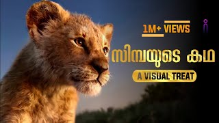 The Lion King 2019 🦁 full Story Malayalam Explanation | Inside a movie