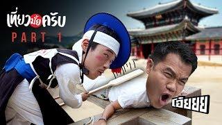 เที่ยวมั้ยครับ-ep-9-โดนโบยที่เกาหลี-โคตรเจ็บก้น-part-1-2
