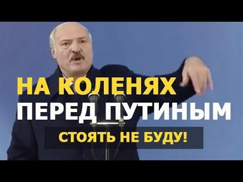 Лукашенко жёстко Путину: На коленях стоять не буду! | Новости 2020 | 14+