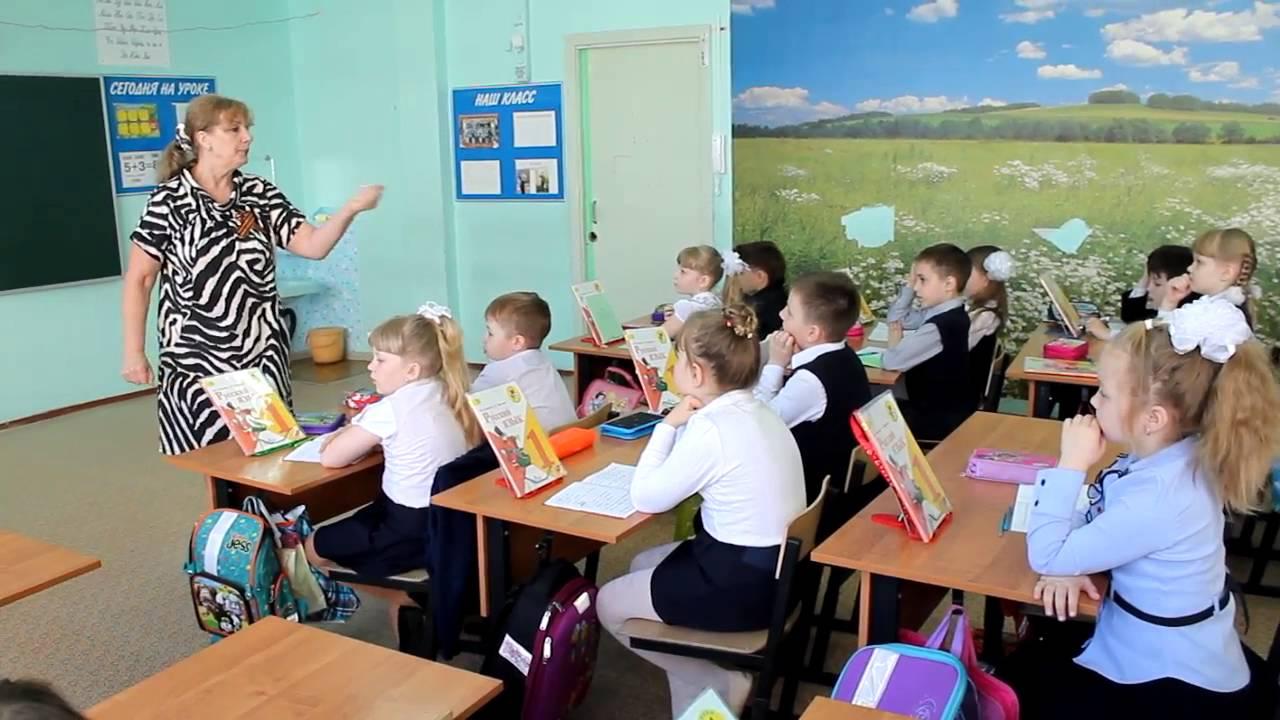 Смотреть открытый урок в1 классе по фгос