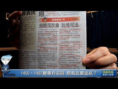 \'19.05.15【觀點│陳揮文時間】1450、1487變專有名詞 蔡執政墓誌銘?