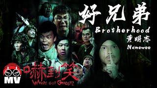 """黃明志 - 好兄弟 """"嚇到笑""""電影主題曲 """"Where Got Ghost"""" movie theme song by Namewee"""
