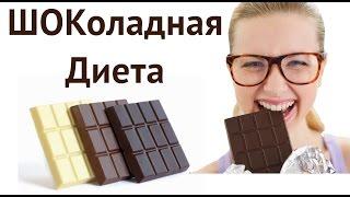 Шоколадная диета на 3-7 дней. Достоинства и недостатки шоколадной диеты