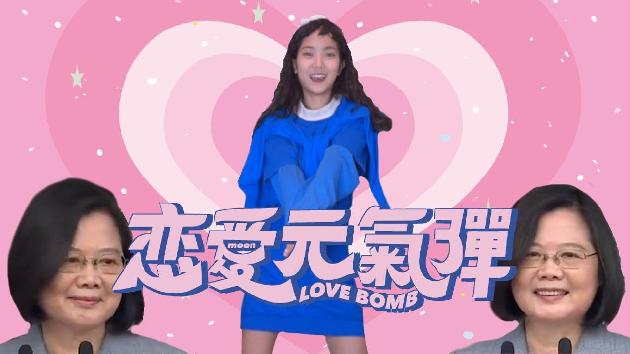(新)Popu Lady 戀愛元氣彈|蔡英文總統 - YouTube