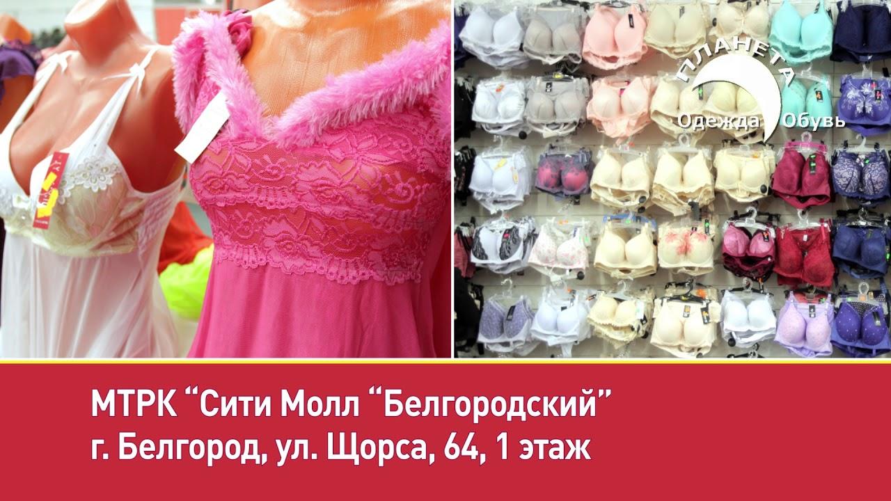 3d935e82f Планета Одежда Обувь г.Белгород - YouTube