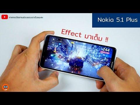 พรีวิว Nokia 5.1 Plus มือถือเกมมิ่งราคาประหยัดจาก Nokia - วันที่ 20 Oct 2018