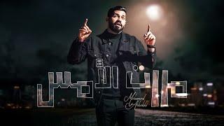 محمد الشحي - مررت الأمس (فيديو كليب حصري) | 2021