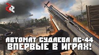 АС-44 | ВПЕРВЫЕ В ИГРАХ | Call of Duty: WWII