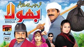 Bhola New Saraiki Action Movie | Action Movies 2019 | TP Film