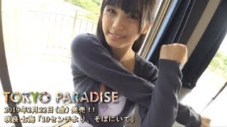 bikini#gravure#japaneseidol#水着#グラビア Thank you for watching the video!! If you like this video, please give it a high rating and subscribe!! Let's liven up ...