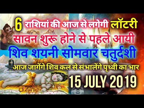 15 जुलाई आज जागेंगे शिव जी , कल से लगा सावन, इन 6 राशियो की आज से बदल जाएगी किस्मत होंगे मालामाल