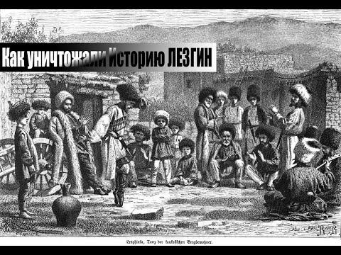 Как уничтожали Историю ЛЕЗГИН