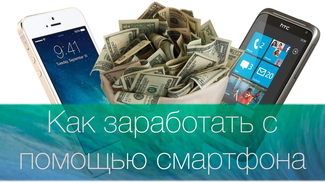Как можно заработать на Androide. 4 СПОСОБА ЗАРАБОТАТЬ ДЕНЬГИ НА ANDROID И СМАРТФОН