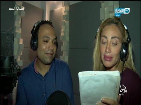 صبايا الخير | ريهام سعيد تغني Despacito ولكن بطريقة مختلفة جداً