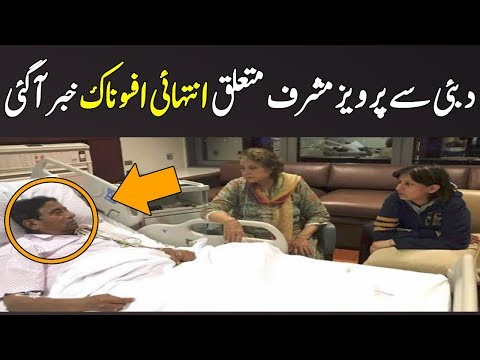 Bad News Came From Dubai About Pervez Musharraf