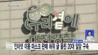 [대전뉴스] 대전둔산경찰서, 인터넷에 마스크 판매 허위…