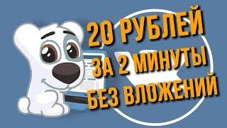 Как заработать 20 рублей за 2 минуты без вложений
