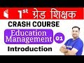 10:00 PM - 1st Grade Teacher   Education Management by Rajendra Sir   Introduction