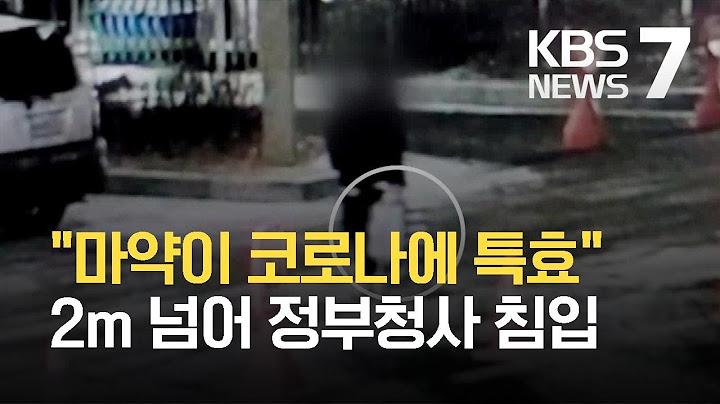 """""""필로폰이 코로나 특효약!""""…정부청사 침입 이유가 그것? / KBS 2021.04.06."""