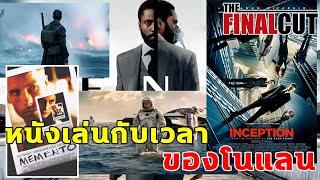 เจาะ 5 ทฤษฎี จาก 5 หนังที่เล่นกับเวลาของโนแลน