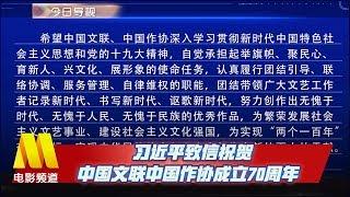 习近平致信祝贺中国文联中国作协成立70周年【中国电影报道 | 20190718】
