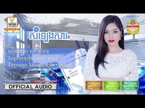 Som Leng Sa - Sok Sreyneang [OFFICIAL AUDIO]