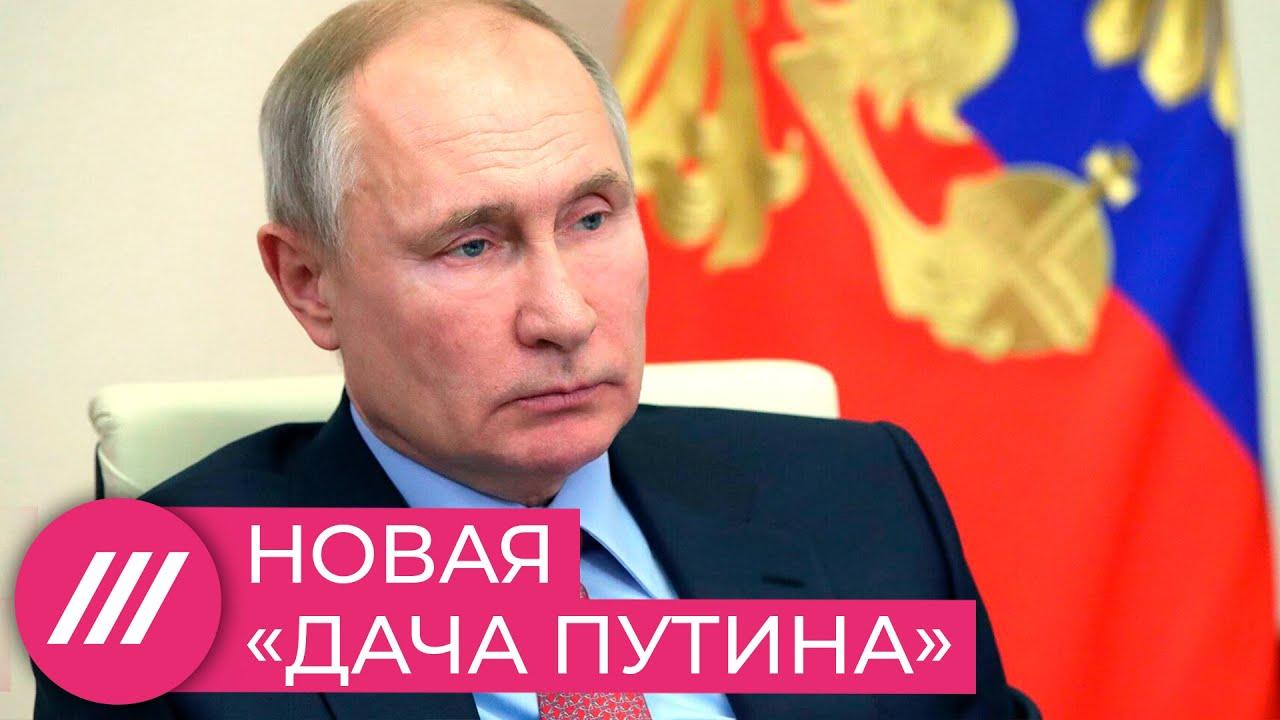 «Задешево и для своих»: издание «Проект» обнаружило еще одну «дачу Путина»