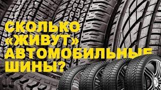 АвтоОрск / АвтоГаджеты / СКОЛЬКО ЖИВУТ АВТОМОБИЛЬНЫЕ ШИНЫ?