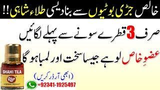 Herbal Shahi Tilla   Benefits & Uses