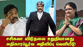 சசிகலா விடுதலை உறுதியானது…அதிகாரப்பூர்வ அறிவிப்பு வெளியீடு! Sasikala jail realese