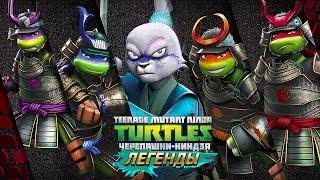 Черепашки-Ниндзя: Легенды (TMNT Legends) - ИСПЫТАНИЕ ВИДЕНИЕ