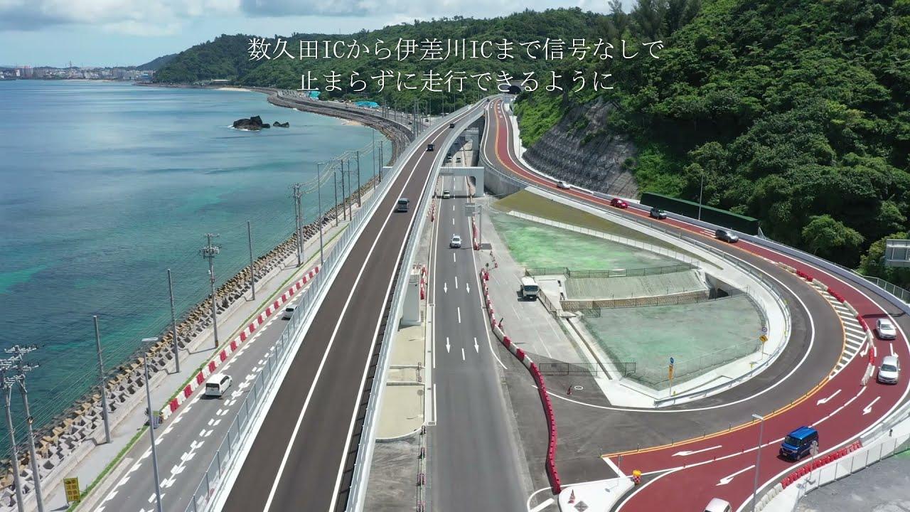 【沖縄に新道路】全線開通となった「国道58号名護東道路」