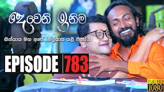 Deweni Inima | Episode 783 06th February 2020 Thumbnail