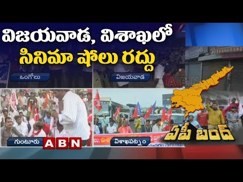 Oppositions Call For AP Bandh Today | RTC Buses Remain At Depot In Eluru And Vijayawada | ABN