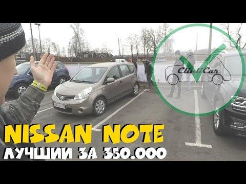Nissan Note - лучший за 350.000 ClinliCar Автоподбор СПб / Подбор авто СПб
