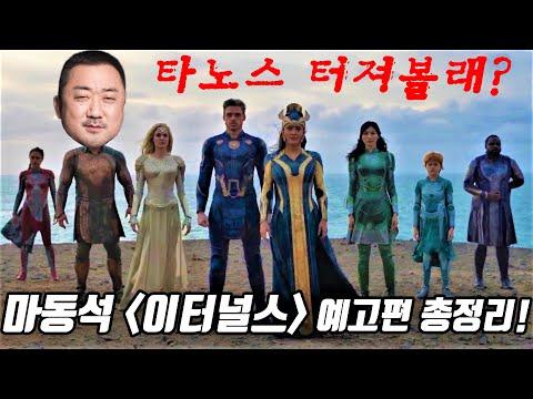 마블 이터널스 티저 예고편 총정리 / 마동석ㄷㄷ
