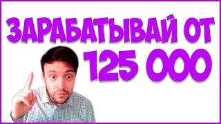 Секретный способ заработка на YouTube от 20000 рублей за 2 дня. Как зарабатывать на ютубе новичку