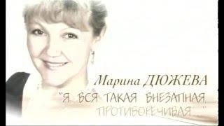 Марина Дюжева: «Я вся такая внезапная, противоречивая…»