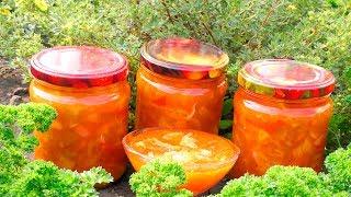 Салат  из Кабачков на зиму  Лечо из Кабачков