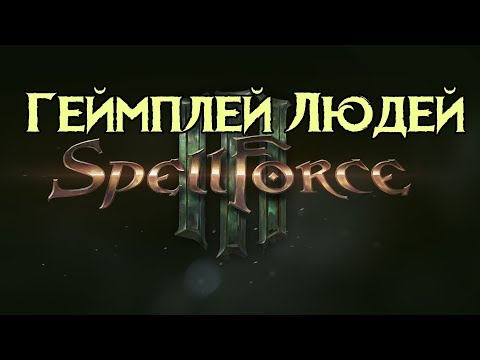 Spellforce 3 (RTS|RPG) Gameplay - Первый взгляд, обзор бета-теста за людей