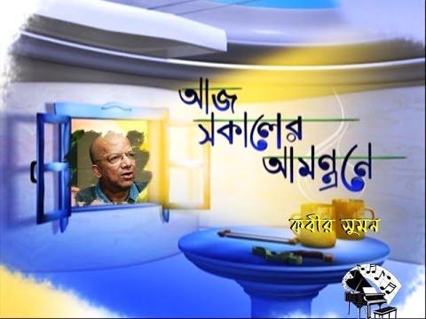 KABIR SUMAN(কবীর সুমন ) From TARA MUZIK TV Channel LIVE
