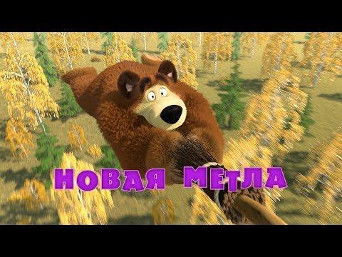 Новая Метла Маша И Медведь