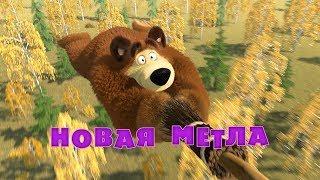 Маша и Медведь - Новая метла (Серия 31)