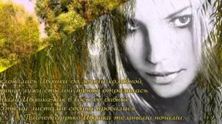 Ивушки  Андрей Бандера