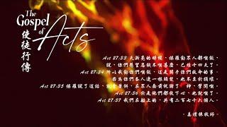 09/23/2021 生命靈糧/使徒行傳 27:33-37/姜禮振 牧師