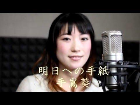 明日への手紙 - 手嶌葵 フルカバー 〔水野友恵〕
